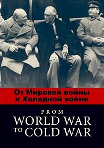 От Мировой войны к Холодной войне (2 серии)