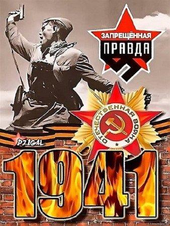 «1941» Запрещенная правда