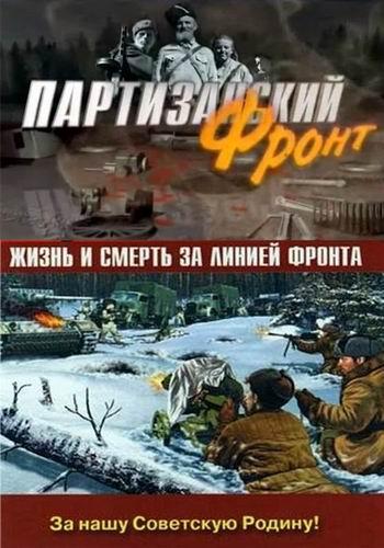 Партизанский фронт (4 серии)