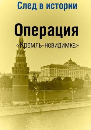 Военная приемка. След в истории. Операция «Кремль-невидимка» (4 серии)