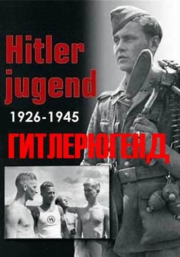 Гитлерюгенд (2 серии)