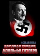 Особая папка. Расовая теория Адольфа Гитлера