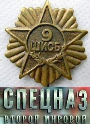 Спецназ второй мировой (4 серии)