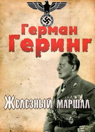 Герман Геринг. Железный маршал