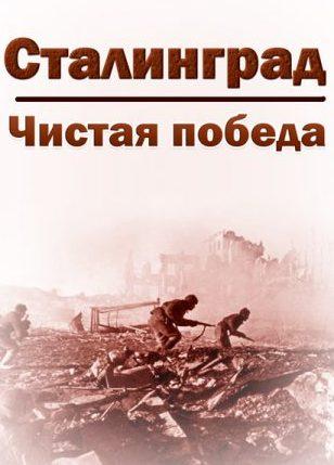Чистая победа. Сталинград