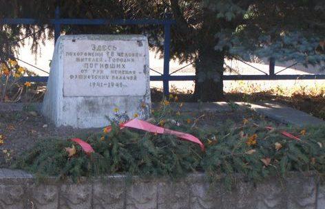 г. Городня. Братская могила жертв нацизма.