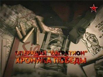 Операция «Багратион». Хроника победы (6 серий)