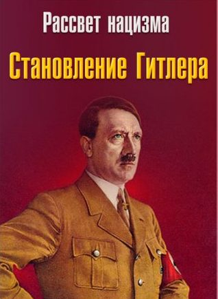 Рассвет нацизма. Становление Гитлера (2 серии)