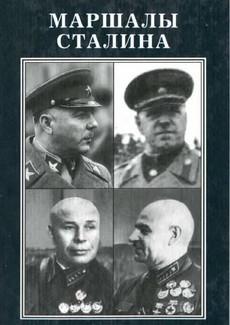 Маршалы Сталина (8 серий)