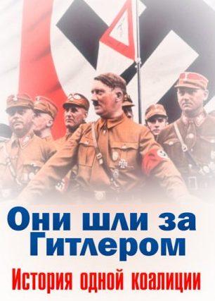 Они шли за Гитлером. История одной коалиции