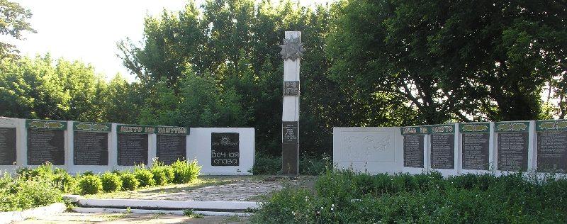 с. Глинск Роменского р-на. Братская могила жертв фашизма в урочище Александровка.