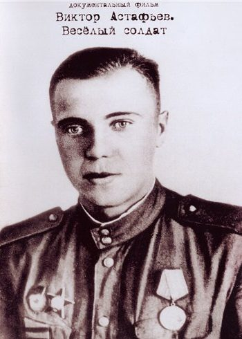 Виктор Астафьев. Веселый солдат