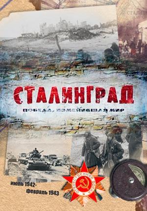 Сталинград. Победа, изменившая мир (8 серий)