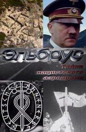 Эльбрус. Тайна нацистского аэродрома