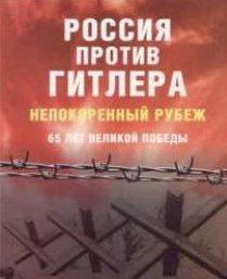 Россия против Гитлера. Непокоренный рубеж. Города воинской славы