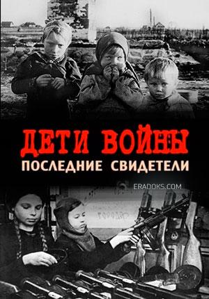 Дети войны. Последние свидетели