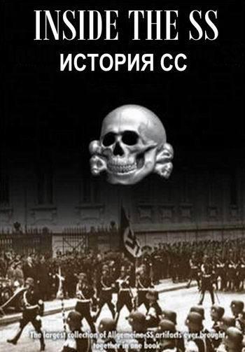 История СС: восхождение к власти (2 серии)
