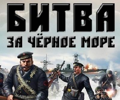 Битва за Черное море. Морские десанты (2 серии)