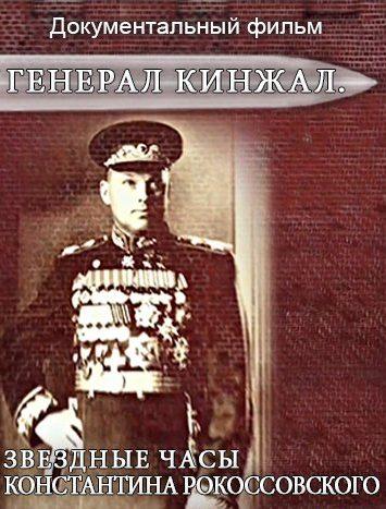 Генерал Кинжал. Звездные часы Константина Рокоссовского