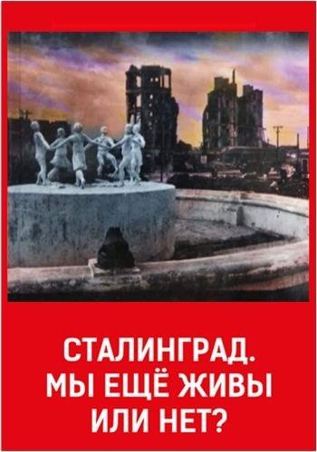 Сталинград. Мы еще живы или нет?