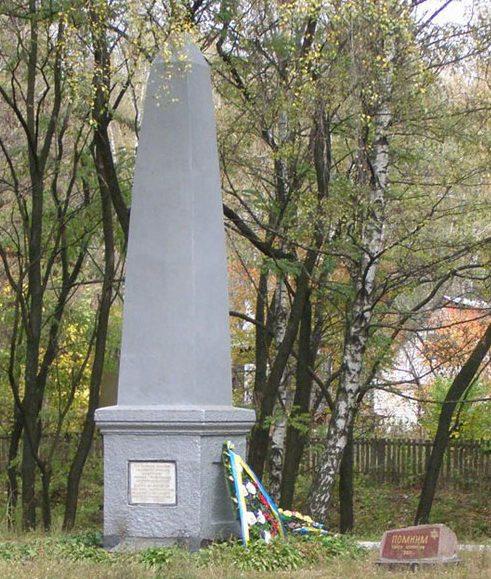 г. Чернигов. Братская могила расстрелянных осенью 1941 году 1500 мирных граждан Чернигова в урочище Березовый ров.