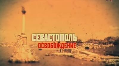 Освобождение Севастополя