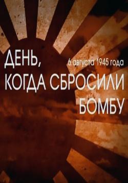 День, когда сбросили бомбу