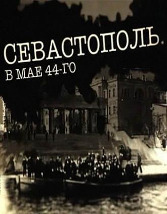 Севастополь. В мае 44-го