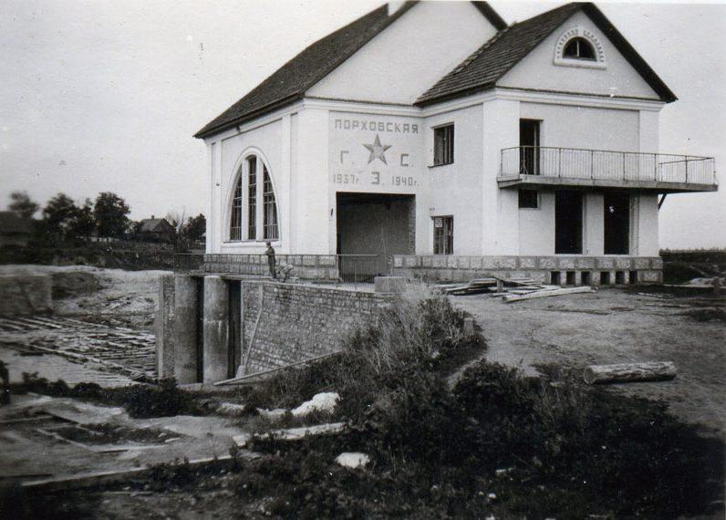 Здание Порховской ГЭС. 1942 г.