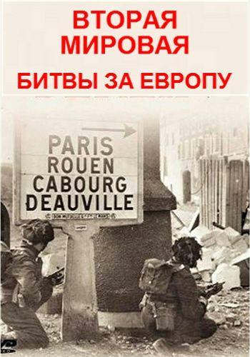 Вторая мировая - битвы за Европу (8 серий)
