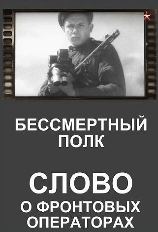 Бессмертный полк. Слово о фронтовых операторах