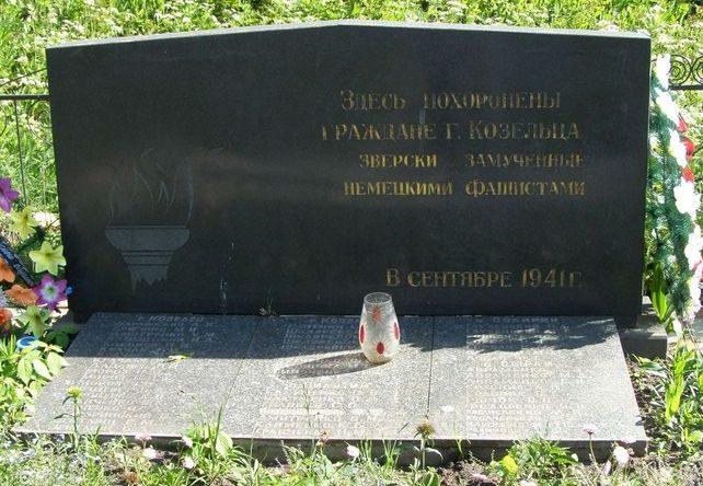 п. Козелец. Братская могила 98 мирных жителей, расстрелянных в сентябре 1941 года.
