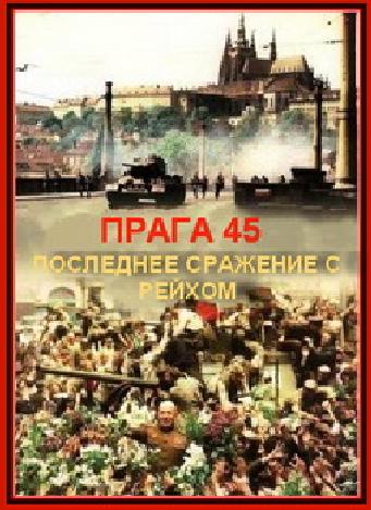 Прага 45. Последнее сражение с рейхом