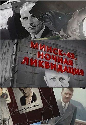 Минск 43. Ночная ликвидация