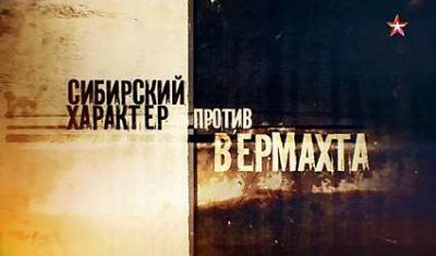 Сибирский характер против Вермахта