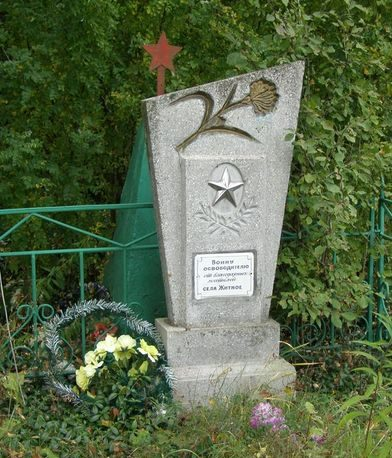 с. Житное Роменского р-на. Могила неизвестного воина, погибшего при освобождении села.