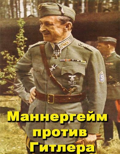 Маннергейм против Гитлера