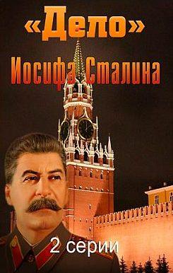 Дело Иосифа Сталина (2 серии)