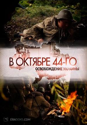 В Октябре 44-го. Освобождение Украины