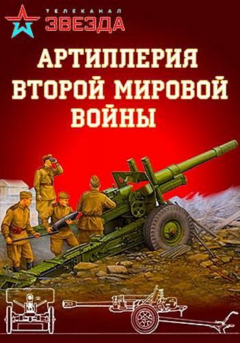 Артиллерия Второй мировой войны (4 серии)