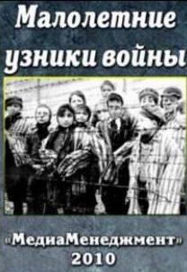 Малолетние узники войны