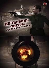 Полковник «Вихрь». Алексей Ботян в тылу врага