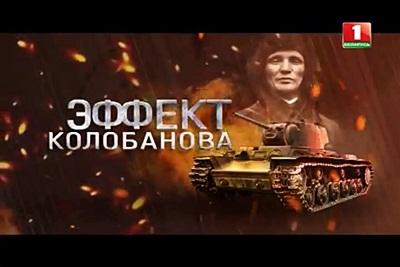 Эффект Колобанова