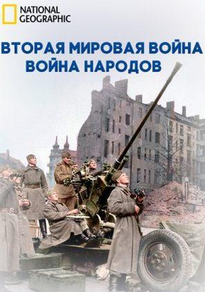Взгляд изнутри: Вторая мировая война: война народов