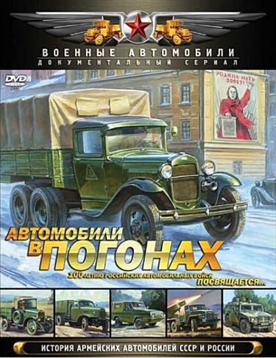 Автомобили в погонах. История армейских автомобилей СССР и России (6 серий)