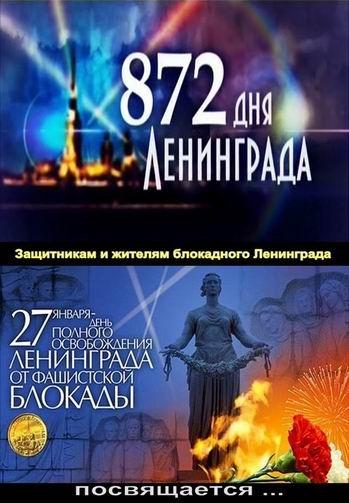 872 дня Ленинграда (8 серий)