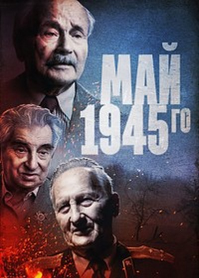 Май 1945-го