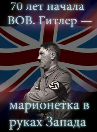 70 лет начала ВОВ. Гитлер — марионетка в руках Запада