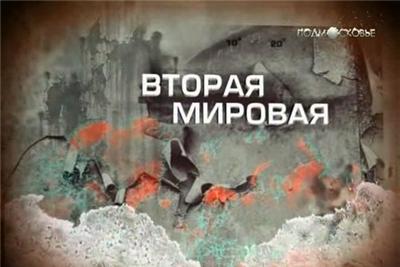 Вторая мировая (4 серии)