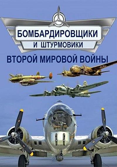 Бомбардировщики и штурмовики Второй мировой войны (4 серии)